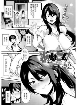 あねこん!(COMIC E×E)