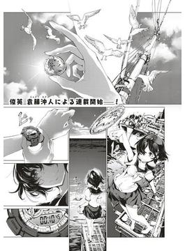 乙姫ダイバー(COMIC E×E)