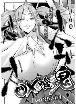 ○×を喰らう鬼(COMIC E×E)
