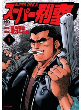 スーパー刑事