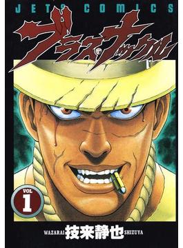 ブラス・ナックル(ジェッツコミックス)