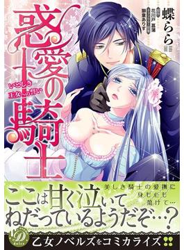 惑愛の騎士~いとしき王女への誓い~(乙女ドルチェ・コミックス)