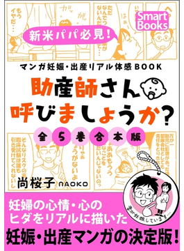 マンガ 妊娠・出産リアル体感BOOK [全5巻合本版](スマートブックス)