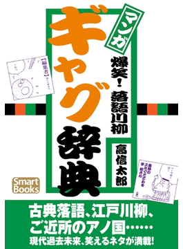 マンガ 爆笑! 落語川柳ギャグ辞典(スマートブックス)
