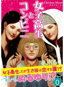 女子高生とコンビニ(コミック)