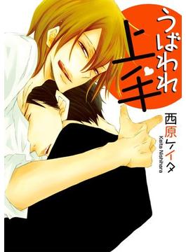 うばわれ上手【電子限定描き下ろし付き】(花丸コミックス)