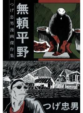 無頼平野(つげ忠男漫画傑作集)