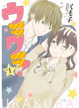 ウラクラ!(LINE コミックス)
