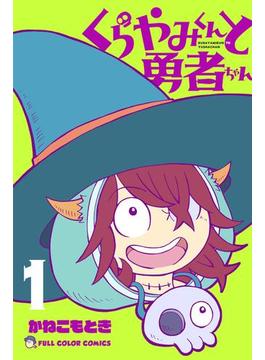 くらやみくんと勇者ちゃん(LINE コミックス)