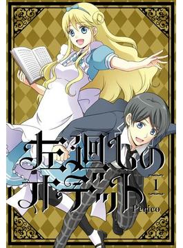左廻しのオデット(LINE コミックス)