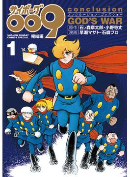 サイボーグ009 完結編 conclusion GOD'S WAR(少年サンデーコミックススペシャル)