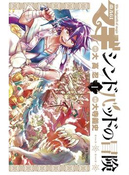 マギ シンドバッドの冒険(裏少年サンデーコミックス)