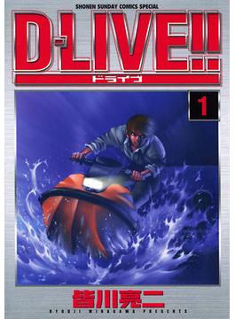 DーLIVE(少年サンデーコミックス)