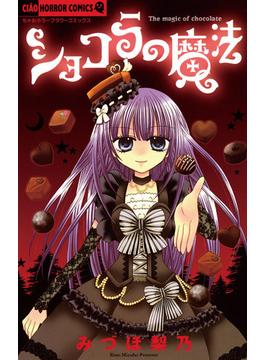 ショコラの魔法(ちゃおコミックス)