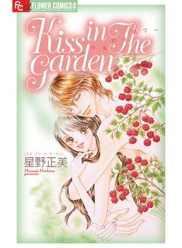 KISS IN THE GARDEN(フラワーコミックスα)