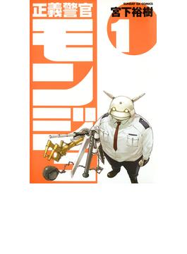 正義警官 モンジュ(サンデーGXコミックス)