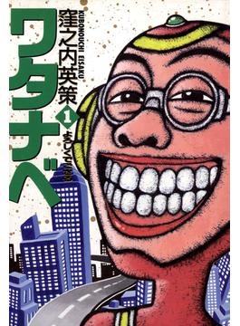 ワタナベ(ビッグコミックス)