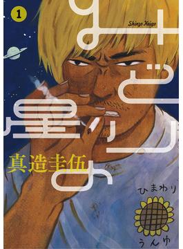 みどりの星(ビッグコミックス)