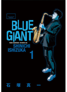 BLUE GIANT(ビッグコミックス)