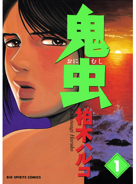 鬼虫(ビッグコミックス)