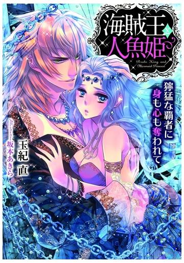 海賊王と人魚姫 イラスト付 Honto電子書籍ストア