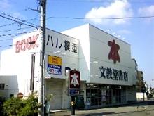 文教堂 茅ヶ崎円蔵店 茅ヶ崎円蔵店