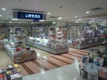 文教堂 札幌すすきの店 札幌すすきの店