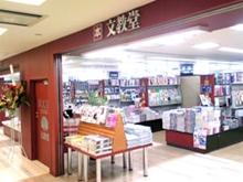 文教堂 三鷹駅店 三鷹駅店