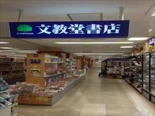 文教堂 まるひろ南浦和店 まるひろ南浦和店