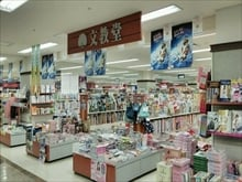 文教堂 中山とうきゅう店 中山とうきゅう店