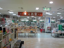 文教堂 文教堂JOY 熊谷ニットーモール店 文教堂JOY 熊谷ニットーモール店
