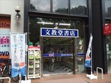文教堂 アニメガ 武蔵境駅前店 アニメガ 武蔵境駅前店