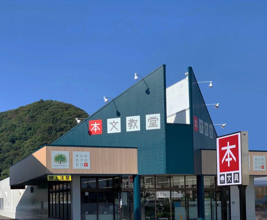 文教堂 平塚店 平塚店