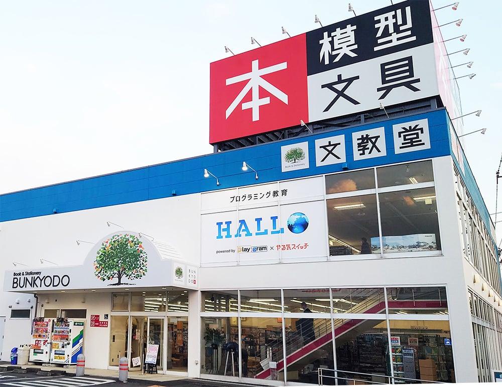 文教堂 R412店 R412店