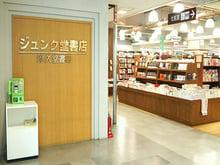 ジュンク堂書店 三宮駅前店