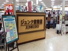 ジュンク堂 芦屋店 芦屋店