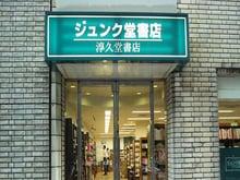 ジュンク堂 プレスセンター店 プレスセンター店