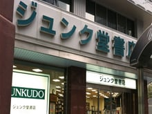 ジュンク堂 名古屋店 名古屋店