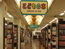 ジュンク堂書店 新潟店