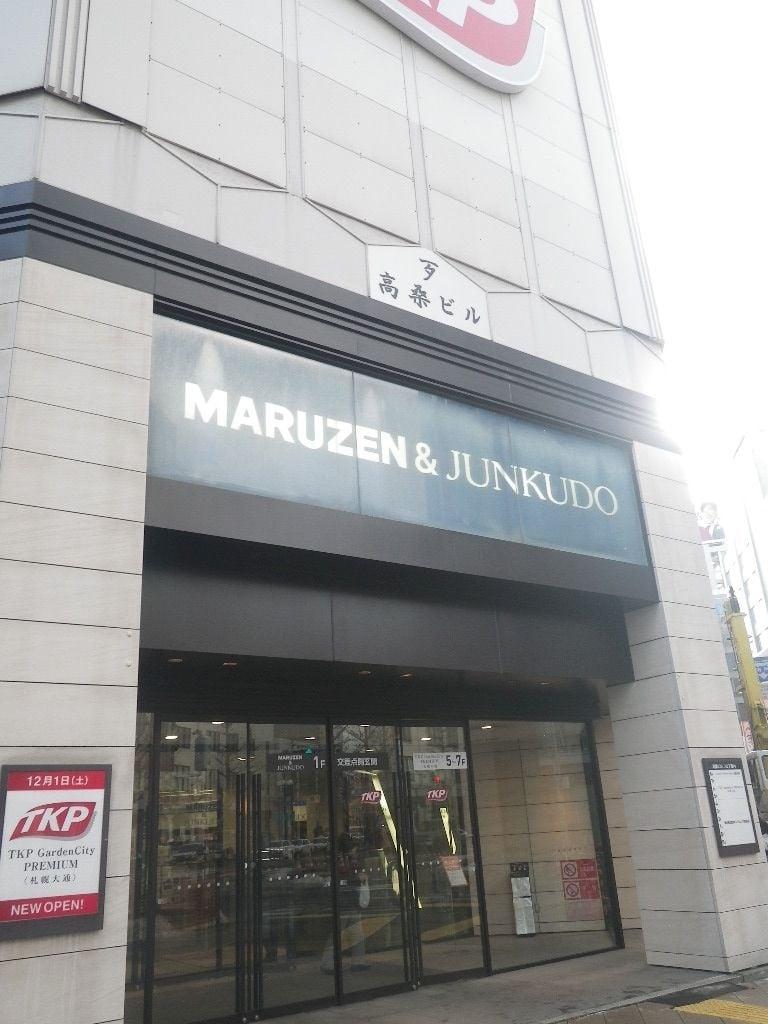 ジュンク堂 MARUZEN&ジュンク堂書店 札幌店 MARUZEN&ジュンク堂書店 札幌店