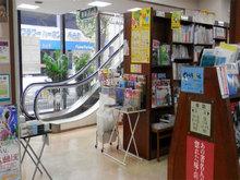 ジュンク堂書店 松山店