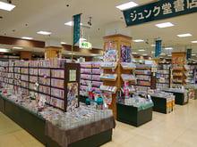 ジュンク堂書店 岡島甲府店