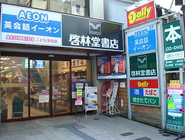 啓林堂 奈良店 奈良店