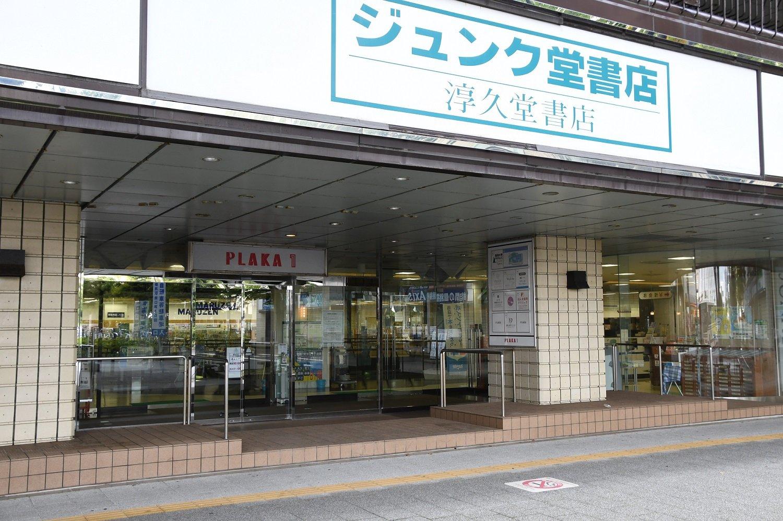 honto店舗情報 - 新潟店/Junku.COM 新潟店(コミック)/MARUZEN 新潟店 ...