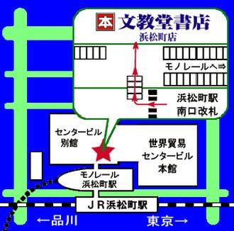 文教堂 浜松町店 浜松町店