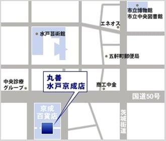 丸善 水戸京成店 水戸京成店