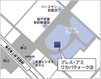 丸善 プレス・アミ ワカバウォーク店(文具専門) プレス・アミ ワカバウォーク店(文具専門)