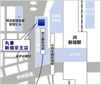 丸善 新宿京王店 新宿京王店