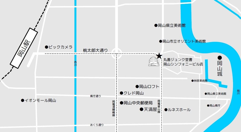 丸善 岡山シンフォニービル店 岡山シンフォニービル店