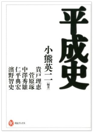 平成史紹介